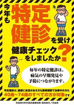 平成29年度特定健診受診勧奨ポスター