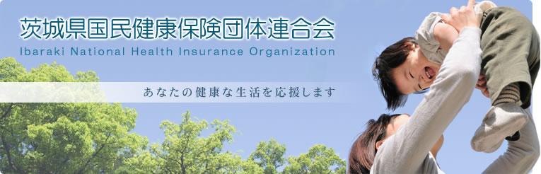 茨城県国民健康保険団体連合会
