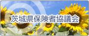茨城県保険者協議会