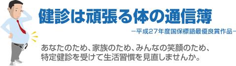 tokutei_0012222